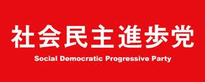 社会民主進歩党(略称:進歩党)